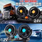 車 シガーソケット 扇風機 風量2段階 DC12V DC24V サーキュレーター ツイン カーファン 2個 冷暖房効率UP ALW-DOUBLE-FAN