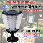 屋外 LED ソーラー玄関ライト 充電式 自動 点灯 防水 省エネ ガーデンライト ポーチライト エクステリア ALW-SOLA100