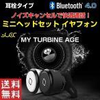 Bluetooth4.0 ミニヘッドセット ハンズフリー イヤホン スポーツ 通勤 ランニング ワイヤレス イヤホンマイク 高音質 耳栓 ALW-YE-106T