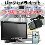7インチモニター&バックカメラセット 7インチ TFT液晶モニター HD CCD バックカメラ 12V専用 カー用品 ALW-OMT74SET