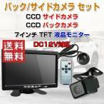 7インチモニター+サイド/バックカメラセット 7インチ TFT液晶モニター HD CCD バックカメラ サイドカメラ ガイドライン ALW-TRISET-PRO2