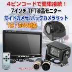 7インチモニター サイド/バックカメラセット 7インチ TFT液晶モニター HD画質 接続簡単 ALW-TRISET-PRO1