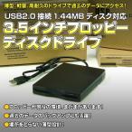 USB 2.0 3.5インチ 外付けフロッピーディスク ドライブ ALW-USB-FDD