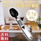 スプーン型電子計量器 0.1g〜500gまで量れる! デジタル軽量スプーン スケール キッチン用品 調理器具 はかり 料理 ゆうパケットで送料無料 ALW-SPOONSCALE
