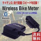 ワイヤレス バイクメーター Bluetooth 4.0 サイクリング ケイデンス 速度 ストップウォッチ 走行距離 iOS Android ALW-COOSPO-1