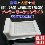 ソーラー モーションライト LED 20LED 屋外 屋内 音声 人感センサー 赤外線 太陽光 モーションセンサーALW-SD20-01