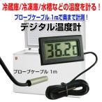 デジタル温度計 冷蔵庫の温度計 冷凍庫の温度計 電子体温計 水槽の温度計 1mケーブル付き ゆうパケットで送料無料 ALW-ODK01