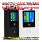 海外 対応 SIM フリー 日本語 メニュー 簡易日本語説明書付き 4G LTE 格安 モバイルルーター 技適マークなし ALW-4GWIFI