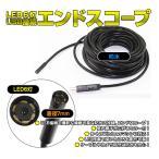 ケーブル 10m 撮影 録画 可能 LED6灯 防水 USB 内視鏡 エンドスコープ ALW-ENDSCOPE-10M