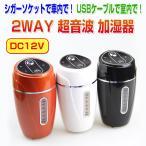卓上用 加湿器 USB給電 シガーソケット給電 車載 超音波ミスト 乾燥 対策 12V カー用品 デスク用品 ◇ALW-LM-04