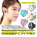ショッピングbluetooth Bluetooth 4.1 小型 耳栓 タイプ ハンズフリー ヘッドセット マルチメディア イヤホン オーディオ 簡易日本語説明書付き ALW-BLUEO400