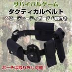 サバゲー タクティカルベルト サバイバルゲーム ミリタリー 釣り 登山 米軍 米特殊部隊モデル ALW-HW-POCKET-02
