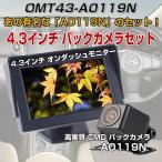 4.3インチ オンダッシュ 液晶モニター A0119N リアビューカメラ バックカメラセット 42万画素数 高画質 広角170度 防水 CMDレンズ カー用品 ALW-OMT43-A0119N