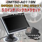 5.0インチ オンダッシュ 液晶モニター A0119N リアビューカメラ バックカメラセット 42万画素数 高画質 広角170度 防水 CMDレンズ カー用品 ALW-OMT50-A0119N