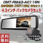 A0119N+4.3インチミラーセット リアビューカメラ バックカメラセット 42万画素数 高画質 広角170度 防水 カラーCMDレンズ カー用品 ◇ALW-OMT-RM43-A0119N