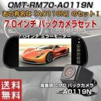 7.0インチ ミラー 液晶モニター A0119N リアビューカメラ バックカメラセット 42万画素数 高画質 広角170度 防水 カラーCMDレンズ カー用品 ALW-OMT-RM70-A0119N