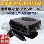 車載用 小型 ファンヒーター スポット 暖房 温風 ヒーター 12V 360度 上下角度調整可能 ON/OFF スイッチ カー用品 冬用品 ALW-CHFAN