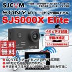 SJCAM正規品 SJ5000X Elite WiFi 4K HD 予備バッテリープレゼント アクションカメラ スポーツカメラ Sony IMX078 防水 手ぶれ補正 ALW-SJ5000XElite