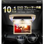 10.1インチ フリップダウンモニター タッチボタン AVI/DVD/VCD/MP3/CDプレーヤー対応 IRヘッドホン対応 HDMI入力端子搭載 カー用品 ALW-D3127M