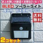 雅虎商城 - ガーデンライト 2コセット 屋外用 8LED ソーラーライト お買い得 人感センサー 防水規格 IP65 ALW-SD05-8-2SET 05P09Jan16