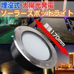 人感センサー付き 埋め込み式 ソーラー LED スポットライト 直径170mm 防水対応 ガーデンライト 玄関先 屋外照明 太陽光充電 遊歩道 埋没タイプ ALW-KSSL500