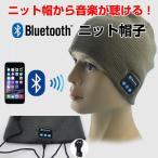 ショッピングbluetooth Bluetooth ニット帽 男女兼用 スピーカー スマホ 同期 イヤホン ヘッドホン ゆうパケットで送料無料 ◇ALW-BLUEHAT