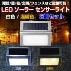 センサーライト 2セット LED ソーラーガーデンライト 屋外照明 防水 白色 温暖色 階段 壁 柱 玄関 フェンス 庭 自動点灯 太陽光充電