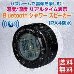 ショッピングbluetooth Bluetooth シャワー スピーカー IPX4防水・防塵 温度/湿度リアルタイム表示 防水 シャワールーム バスタブ ALW-BTS66