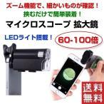 スマホ マイクロスコープ 拡大鏡 60倍/100倍ズーム iPhone Galaxy 顕微鏡 広角 マクロ 拡大接写レンズ ALW-7751W