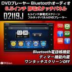 6.5インチ 静電式タッチパネル DVDプレーヤー バックモニター Bluetoothオーディオ ディマー機能 ステアリング ALW-D2119J