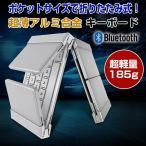 超薄アルミ合金 キーボード Bluetooth 3つ折りタイプ 超軽量 ポーチ付属 スマホ タブレット PC ALW-HB066