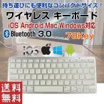 Bluetooth3.0 ワイヤレス キーボード スリム コンパクト 日本語 無線 薄型 iOS Android Mac Windows対応 ALW-KJW-277BT