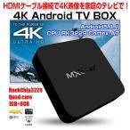 4K 対応 TV BOX ストリーミング ボックス Android 5.1.1 RAM1GB 8GB クアッドコア パソコン H.264-H.265 ◇ALW-MXQ-4K