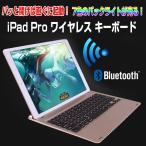iPad Pro 12.9インチ用 ワイヤレス キーボード ケース スタンド Bluetooth アルミ バックライト ALW-M75