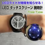 Yahoo!shop.alwaysLED タッチスクリーン 腕時計 Treeタイプ インテリジェント 防水 ユニセックス LEDディスプレイ 日用雑貨 ALW-QF008-1