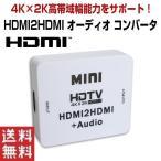 MINI HDMI2HDMI オーディオ コンバータ 4K×2K対応 デコーダ ゆうパケットで送料無料 ALW-SH-H2H02