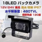 バックカメラ 18LED 4ピンコネクタ 乗用車 トラック バス 重機等対応 車載用カメラ ALW-BK500PRO