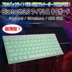ショッピングbluetooth Bluetooth3.0 ワイヤレス キーボード 7色バックライト iSO Windows Android Mac タブレット ALW-HB086B