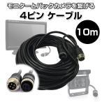 4ピンケーブル 10M モニターケーブル バックカメラ カーアクセサリー 簡単接続 ALW-CB10MPRO