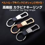 高機能 カラビナ キーリング シングル フック キーホルダー 車 鍵 ゆうパケットで 送料無料 ALW-JOBON2-SINGLE