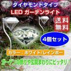 ダイヤモンドタイプ ガーデンライト 4個セット LEDライト ソーラーライト 屋外 ガーデニング ソーラーLED ALW-SND-0045