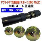 10-30×25 単眼 ズーム望遠鏡 単眼鏡 高倍率ズーム HDポケット 非IRナイトビジョン ポータブル ハイパワー ナイトビジョン ALW-LENS30X25