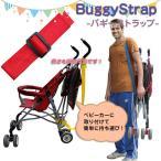 バギーストラップ ベビーカー チャイルドシート ベビー 赤ちゃん 持ち運び 便利 抱っこ紐 ストラップ マルチストラップ ALW-BELT-STRAP ゆうパケットで送料無料