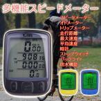 ワイヤードスピードメーター 自転車スピードコンピューター サイクルコンピューター 走行距離 バックライト 時計 防水 スポーツ ALW-BC-TESTER