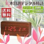 ショッピング目覚まし時計 LED 目覚まし時計 拍手感知 木目 時計 アラーム インテリア 温度表示 USB給電式 単4 電池式 温度表示 クロック 日用雑貨 ◇ALW-WOODTK02