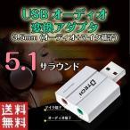 DTECH USB オーディオ 変換アダプタ 3.5mm (ヘッドホン+マイク端子付き) USB2.0 ヘッドホン イヤホン マイク 変換アダプタ ゆうパケットで 送料無料 ALW-DT-6006