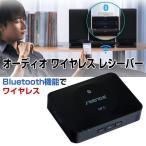 ショッピングbluetooth オーディオ ワイヤレス レシーバー Bluetooth対応 スピーカー  オーディオ ALW-IBT-08