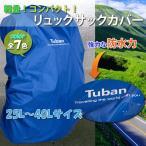 リュックサック カバー リュック 登山 アウトドア スポーツ 自転車 通学 通勤 サイクリング  防水 レインカバー ゆうパケットで送料無料 ALW-COVER-1