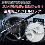 盗難防止ハンドルロック ハンマー 自動車用 セキュリティ ステアリングホイールロック カー用品 ALW-HDL-X1