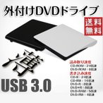 DVDドライブ 外付け 書き込み USB3.0 スーパーマルチドライブ 薄型 CD DVD 再生 作成 オーディオ ALW-DVD-RW